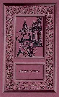 Эдгар Уоллес. Сочинения в 3 томах. Том 3. Миллион против миллиарда. Ворота измены. Лорд поневоле. Грозная шайка