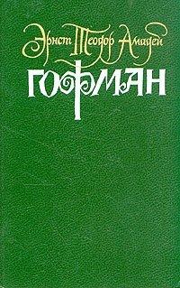 Гофман. Собрание сочинений в шести томах. Том 2