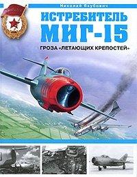 """Истребитель МиГ-15. Гроза """"Летающих крепостей"""""""