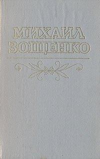 Михаил Зощенко. Рассказы и повести