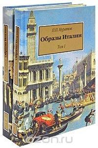 Образы Италии (комплект из 2 книг)