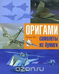 Оригами. Самолеты из бумаги