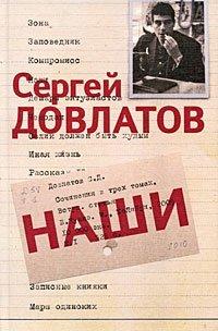 Сергей Довлатов. Собрание сочинений в 3 томах. Том 1. Наши