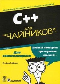 C++ для `чайников`