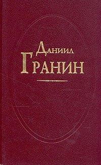 Даниил Гранин. В двух томах. Том 1