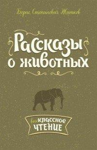Рассказы о животных, Борис Житков