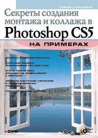 Секреты создания монтажа и коллажа в Photoshop CS5 на примерах (+ DVD)