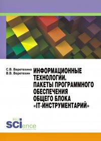 Информационные технологии. Пакеты программного обеспечения общего блока «IT-инструментарий», В. В. Веретехин