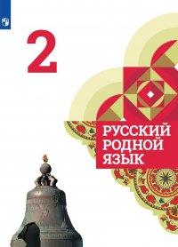 Русский родной язык. 2 класс. Учебник