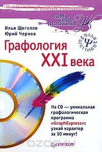 Графология XXI века (+ CD-ROM)