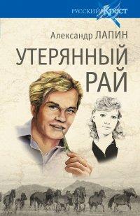 Русский крест. Утерянный рай