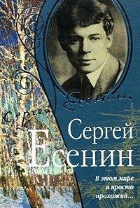 В этом мире я просто прохожий, Сергей Есенин
