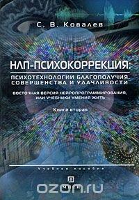 Восточная версия нейропрограммирования, или Учебники умения жить. Книга 2. НЛП-психокоррекция. Психотехнологии благополучия, совершенства и удачливости