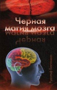 Черная магия мозга