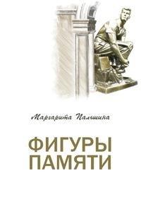 Фигуры памяти, Маргарита Пальшина