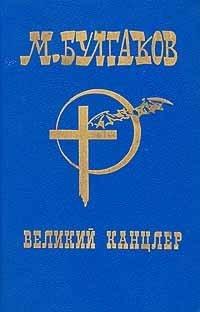 М.Булгаков. Собрание сочинений в шести томах. Том 1. Великий канцлер