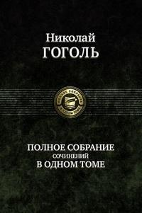 Николай Гоголь. Полное собрание сочинений в одном томе
