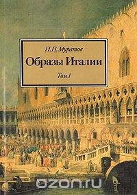 Образы Италии. В трех томах. Том 1