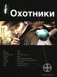 Охотники. Книга 1. Погоня за жужелицей, Лариса Бортникова, Константин Рыков