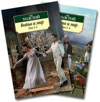 Война и мир (комлект из 2 книг), Лев Толстой