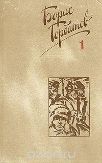 Борис Горбатов. Собрание сочинений в четырех томах. Том 1
