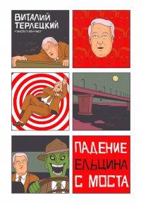 Падение Ельцина с моста