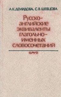 Русско-английские эквиваленты глагольно-именных словосочетаний