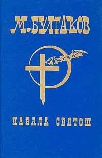 М.Булгаков. Собрание сочинений в шести томах. Том 5. Кабала святош