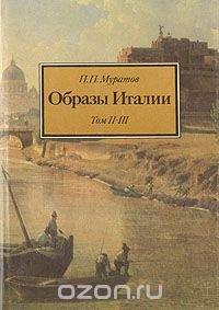 Образы Италии. В трех томах. Том 2, 3