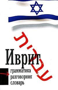 Иврит. Грамматика, разговорник, словарь