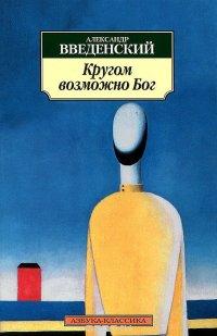 Кругом возможно Бог, Александр Введенский