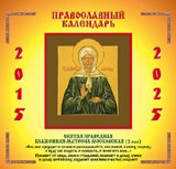 Мартин.Православный календарь.2015-2025.Святая Праведная Блаженная Матрона Московская