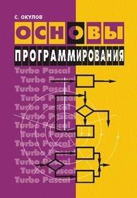 Основы программирования, С. Окулов