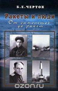 Ракеты и люди. Том 1: От самолетов до ракет