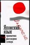 Японский язык. Грамматика. Разговорник. Словарь