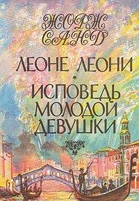 Жорж Санд. В пяти томах. Том 5