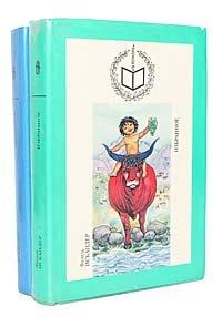 Фазиль Искандер. Избранное в 2 томах (комплект)