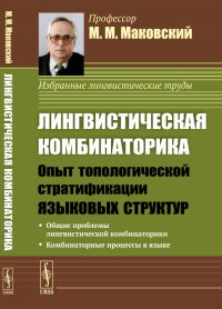 Лингвистическая комбинаторика. Опыт топологической стратификации языковых структур