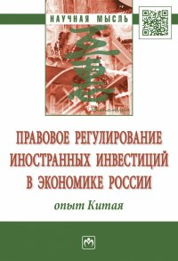 Правовое регулирование иностранных инвестиций в экономике России. опыт Китая