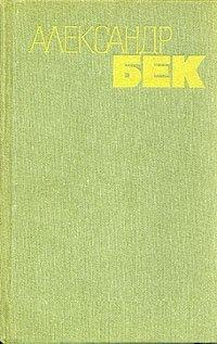 Александр Бек. Собрание сочинений в 4 томах. Том 4