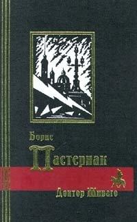 Борис Пастернак. Избранное в двух томах. Том 2. Доктор Живаго