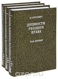 Древности русского права (комплект из 3 книг)