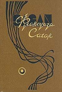 Франсуаза Саган. Избранные произведения в четырех томах. Том 1