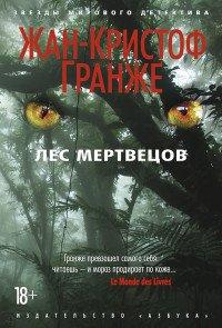 Лес мертвецов, Жан-Кристоф Гранже