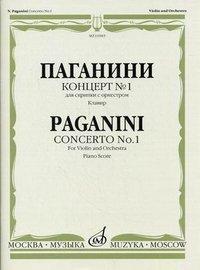 Паганини. Концерт №1 для скрипки с оркестром. Каденция Э. Соре. Клавир