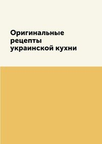 Оригинальные рецепты украинской кухни