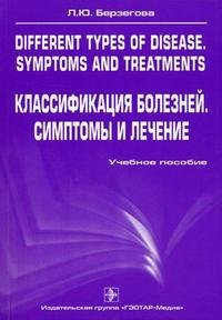 Different Types of Disease: Symptoms and Treatments