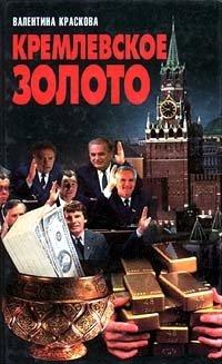 Кремлевское золото