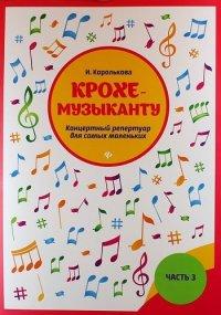 Крохе-музыканту : концертный репертуар. Часть III