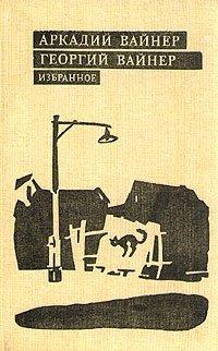 Аркадий Вайнер, Георгий Вайнер. Избранное. В трех томах. Том 2